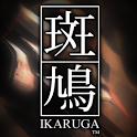 [New Game] Dreamcast Legend Ikaruga Jumps To Android To Show Bullet Hell Shooters How It's Done... For $9