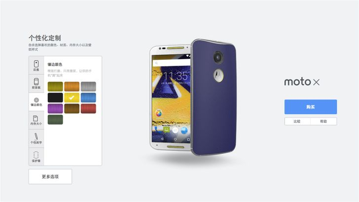 Moto Maker Launches In China With Promotional Pricing On Moto X, Moto G, and Moto X Pro