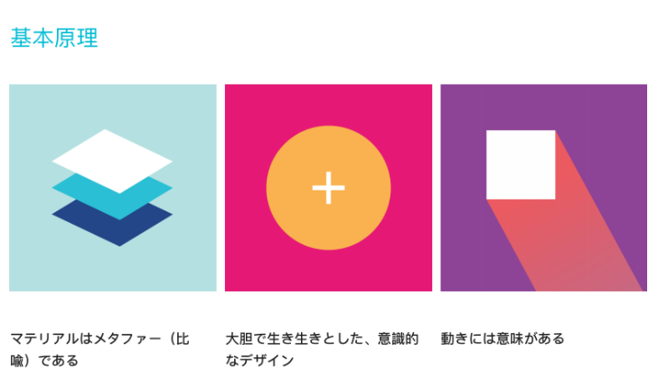 Material design guidelines translated into Japanese ahead of SPAN 2016 in Tokyo