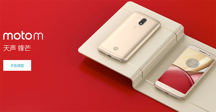 Motorola Moto M official in China, with lackluster specs and no Nougat