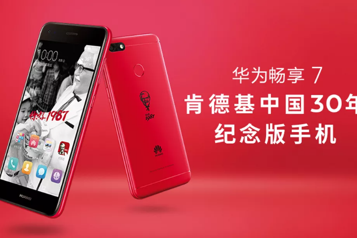 Finger lickin' good: Huawei made a phone for KFC's 30th anniversary in China