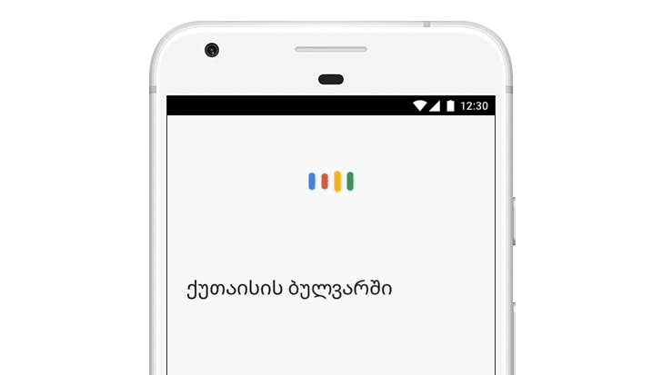The Google app and Gboard can now understand 30 more languages