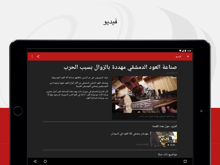 BBC launches its Arabic news app on the Play Store