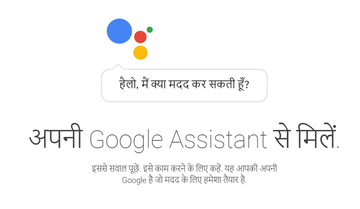 शाबाश! Google Assistant now speaks Hindi