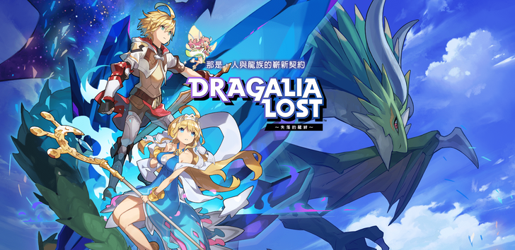 Nintendo and Cygames have partnered to release a new RPG titled 'Dragalia Lost Read'
