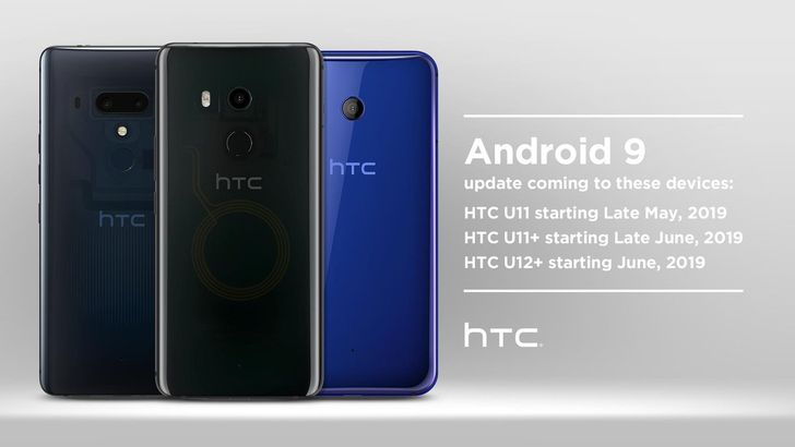 HTC to start updating U11, U11+, and U12+ to Pie later this month